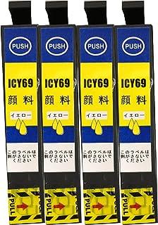 【純正品同様顔料系インク】 ICY69 (イエロー)単色販売 エプソンIC69 互換インク ICY69 4本セット DAIMARU