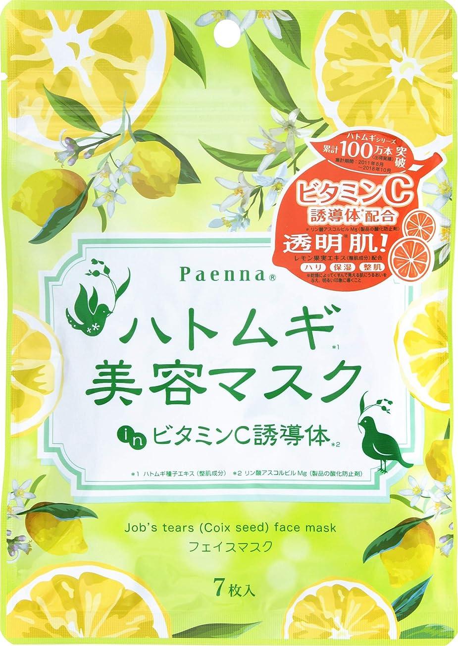 牛肉保証海パエンナ ハトムギ美容マスク inビタミンC誘導体 7枚(90ml)