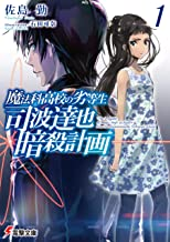 表紙: 魔法科高校の劣等生 司波達也暗殺計画(1) (電撃文庫)   石田 可奈