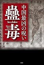 表紙: 中国最凶の呪い 蠱毒 | 村上文崇
