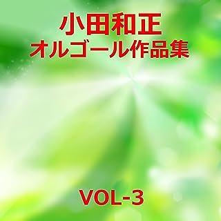 小田和正 作品集VOL-3