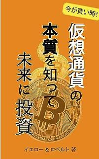 仮想通貨の本質を知って未来に投資!
