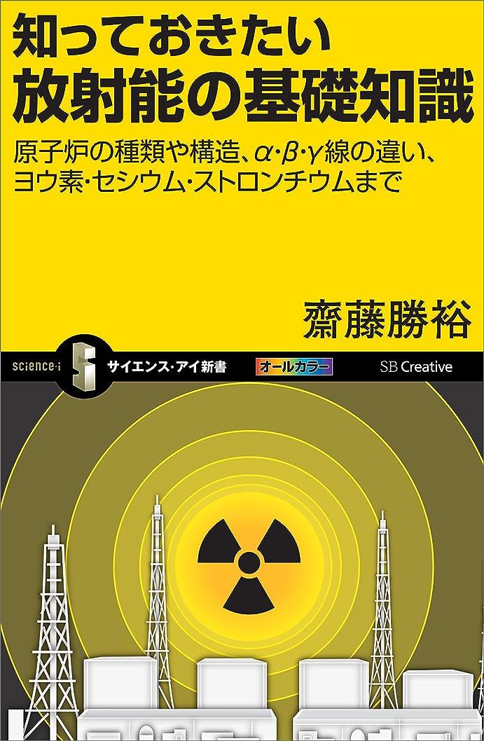 支配的是正するドアミラー知っておきたい放射能の基礎知識 原子炉の種類や構造、α?β?γ線の違い、ヨウ素?セシウム?ストロンチウムまで (サイエンス?アイ新書)