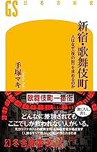 表紙: 新宿・歌舞伎町 人はなぜ<夜の街>を求めるのか (幻冬舎新書) | 手塚マキ