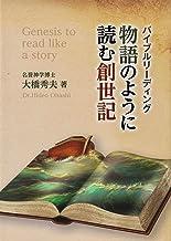 物語のように読む 創世記 (Piyo ePub Books)