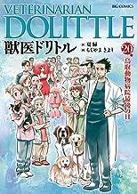 表紙: 獣医ドリトル(20) (ビッグコミックス)   夏緑