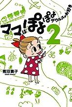 表紙: ママはぽよぽよザウルスがお好き 2 (コミックエッセイ) | 青沼 貴子