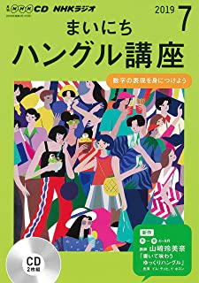 NHK CD ラジオ まいにちハングル講座 2019年7月号