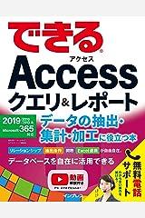 できるAccessクエリ&レポート データの抽出・集計・加工に役立つ本 2019/2016/2013&Microsoft 365対応 できるシリーズ Kindle版