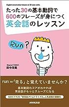 表紙: たった30の基本動詞で600のフレーズが身につく英会話のレッスン | 田中 茂範
