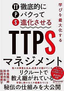 学びを最大化する TTPS (徹底的にパクって進化させる) マネジメント
