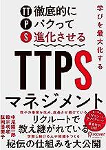 表紙: 学びを最大化するTTPS[徹底的にパクって進化させる]マネジメント | 鈴木利和
