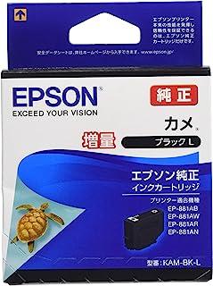 エプソン 純正 インクカートリッジ カメ KAM-BK-L ブラック 増量