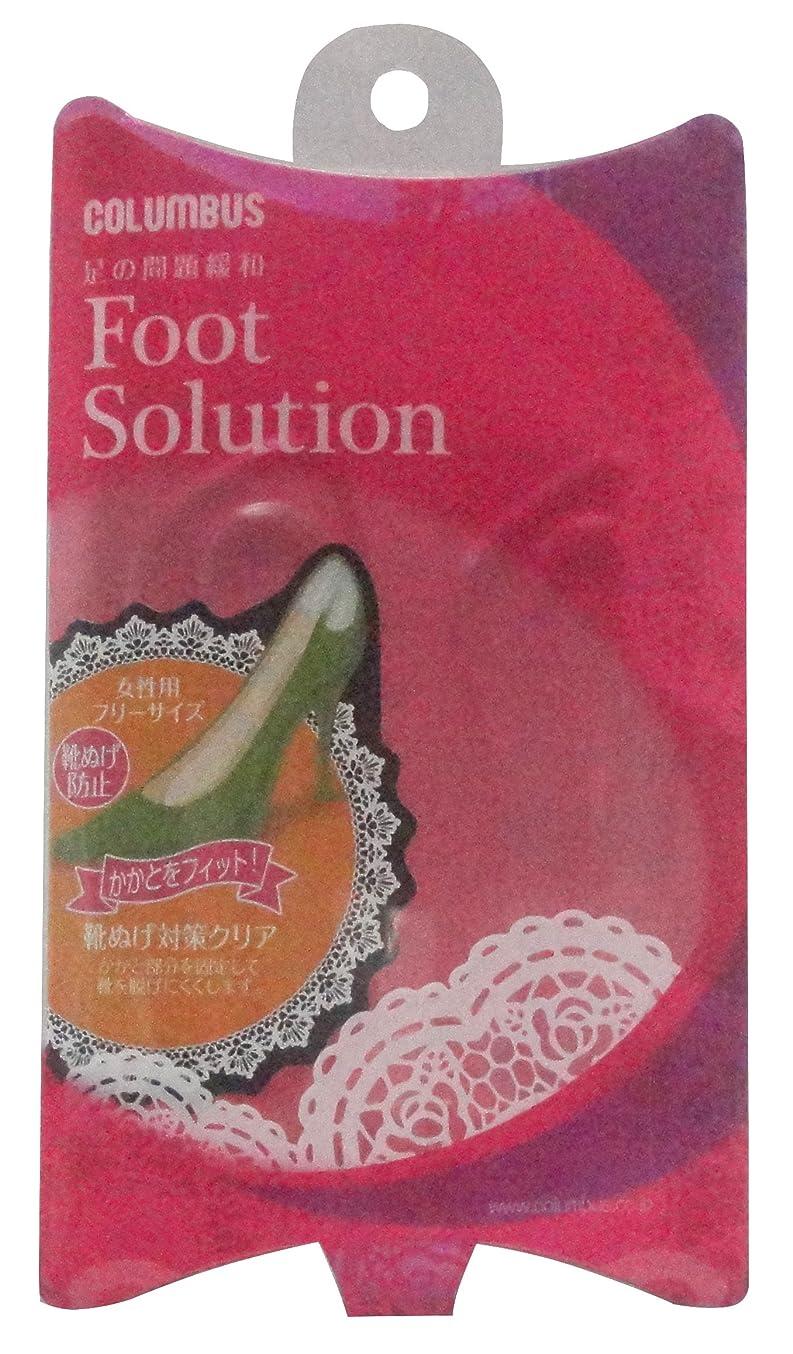 些細な出身地道フットソリューション 靴ぬげ対策クリア 女性用 フリーサイズ