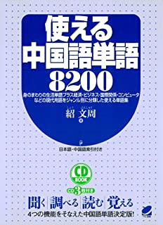 使える中国語単語8200(CDなしバージョン)