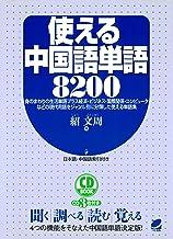 表紙: 使える中国語単語8200(CDなしバージョン) | 紹文周