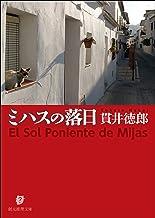 表紙: ミハスの落日 (創元推理文庫) | 貫井 徳郎