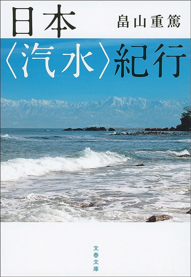 イディオムストライドペナルティ日本〈汽水〉紀行 (文春文庫)