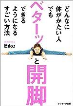 表紙: どんなに体がかたい人でもベターッと開脚できるようになるすごい方法 | Eiko