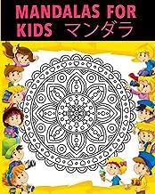Mandalas for kids: 子供と初心者のためのマンダラの塗り絵