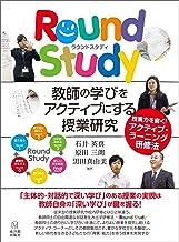 表紙: [Round Study]教師の学びをアクティブにする授業研究─授業力を磨く! アクティブ・ラーニング研修法 | 原田三朗