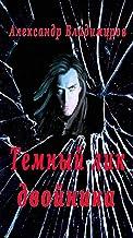Темный лик двойника (Russian Edition)