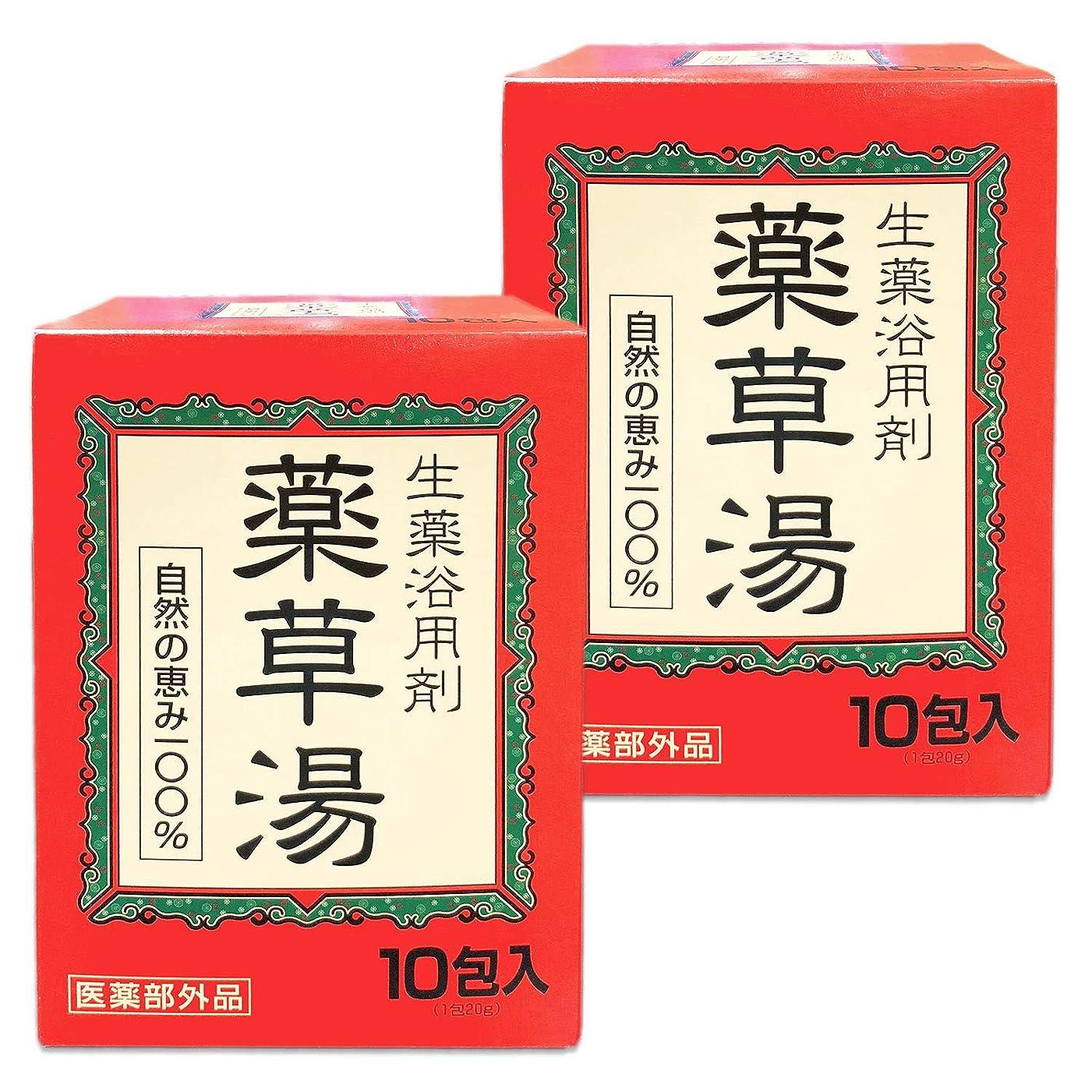 メディカル研究有用【まとめ買い】 薬草湯 生薬浴用剤 10包入×2個 自然のめぐみ100% 医薬部外品