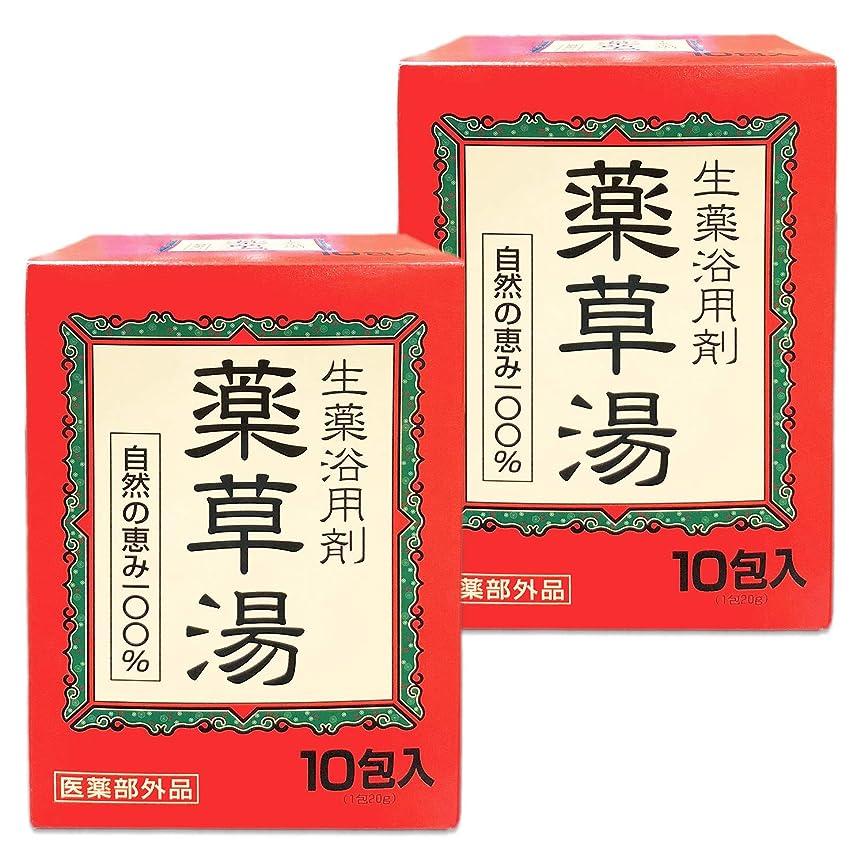 グループ海嶺航空便【まとめ買い】 薬草湯 生薬浴用剤 10包入×2個 自然のめぐみ100% 医薬部外品