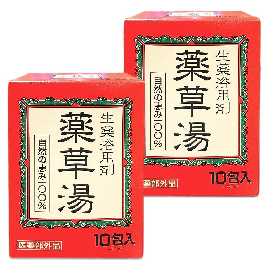 製油所決定裸【まとめ買い】 薬草湯 生薬浴用剤 10包入×2個 自然のめぐみ100% 医薬部外品