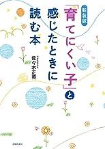 表紙: 新装版 「育てにくい子」と感じたときに読む本   佐々木 正美