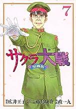 サクラ大戦 漫画版第二部(7) (月刊少年マガジンコミックス)