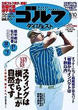 週刊ゴルフダイジェスト 2021年 08/10号 [雑誌]