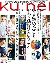 表紙: Ku:nel (クウネル) 2020年 5月号 [いま始めたこと ずっと続けていること] [雑誌] ku:nel(クウネル)   クウネル編集部
