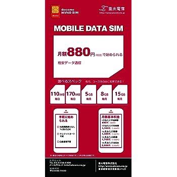 docomo LTE データ通信SIMカード月額880円(税抜)~【購入月データ使用料無料!】 nano,micro,標準の各サイズに対応, 170MB/日コース(月額1186円))