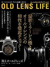 表紙: オールドレンズ・ライフ Vol.2   玄光社