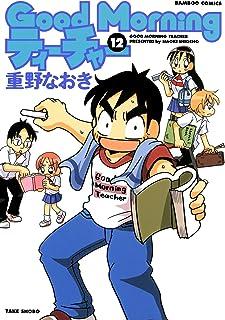 GoodMorningティーチャー (12) (バンブーコミックス 4コマセレクション)