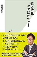 表紙: 個人情報ダダ漏れです! (光文社新書) | 岡嶋 裕史