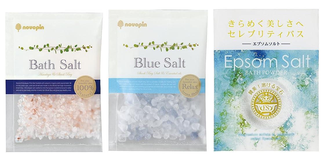 クリーナー独立ヘルシー紀陽除虫菊 入浴剤 バスソルト 3種セット