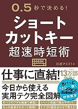 表紙: ショートカットキー超速時短術 | 日経PC21