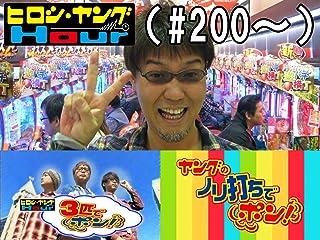 ヒロシ・ヤングアワー(#200~)