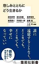 表紙: 悲しみとともにどう生きるか (集英社新書) | 若松英輔