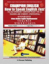 Champion English: How to Speak English Fast: An ESL/ELD Emergency Survival Kit