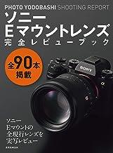 表紙: ソニーEマウントレンズ完全レビューブック | PHOTOYODOBASHI編集部