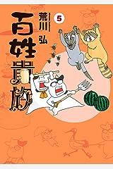 百姓貴族(5) (ウィングス・コミックス) Kindle版