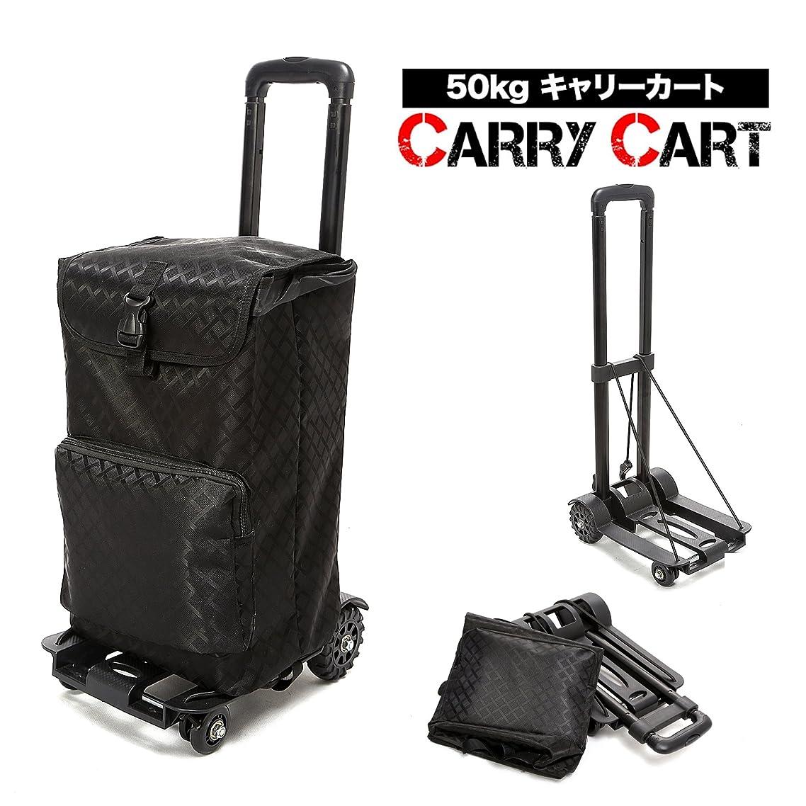 チョップ逆硬さコンパクトキャリーカート ショッピングカート 折りたたみ式 軽量 耐荷重50kg 旅行用品 アウトドア 運搬 カート