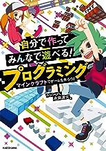 表紙: 自分で作ってみんなで遊べる! プログラミング マインクラフトでゲームを作ろう! | D-SCHOOL 水島滉大