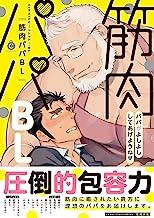 筋肉パパBL【特典付き】 (シャルルコミックス)