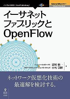 イーサネットファブリックとOpenFlow Interop Tokyoセミナー (Interop Tokyoセミナー(NextPublishing))
