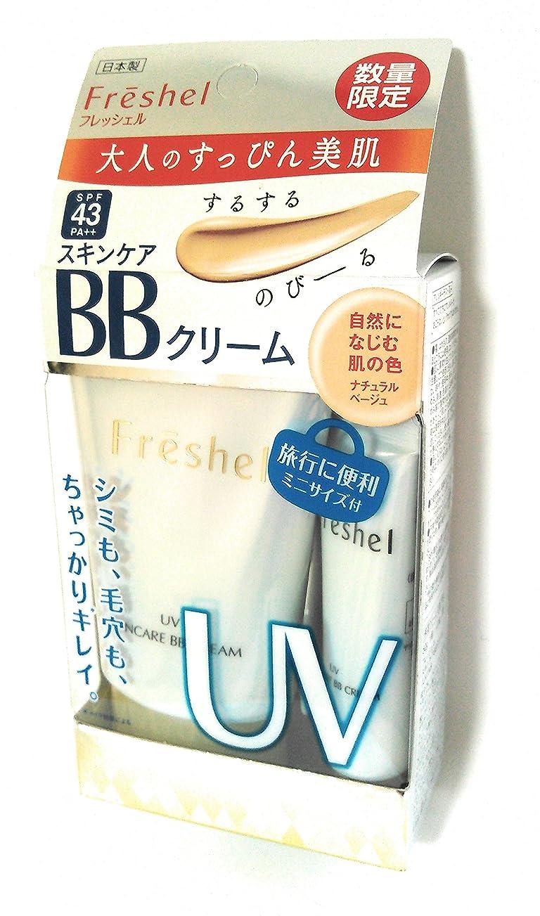 白鳥ヒョウデモンストレーション限定セット フレッシェル BBクリーム UV NB 50g+12.5g