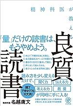 表紙: 精神科医が教える 良質読書   名越康文